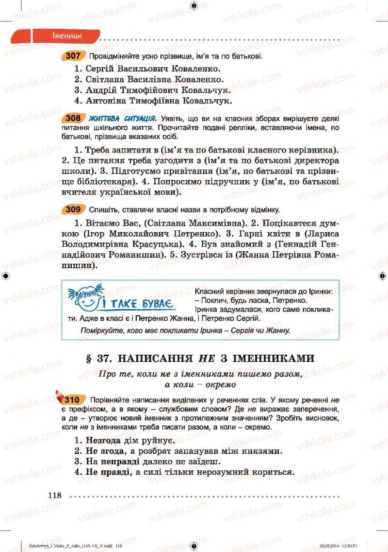 Страница 118   Учебник Українська мова 6 класс В.В. Заболотний, О.В. Заболотний 2014