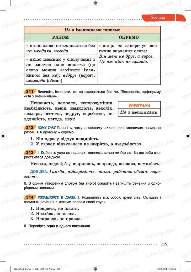 Страница 119 | Учебник Українська мова 6 класс В.В. Заболотний, О.В. Заболотний 2014