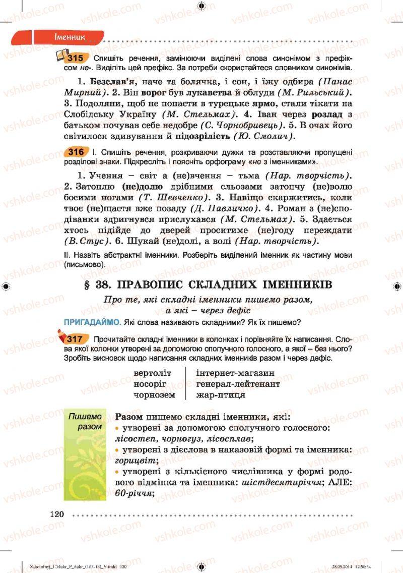 Страница 120   Учебник Українська мова 6 класс В.В. Заболотний, О.В. Заболотний 2014