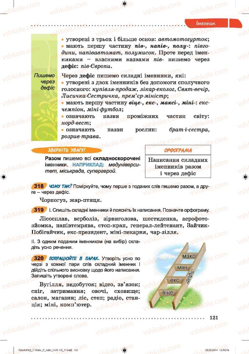 Страница 121 | Учебник Українська мова 6 класс В.В. Заболотний, О.В. Заболотний 2014