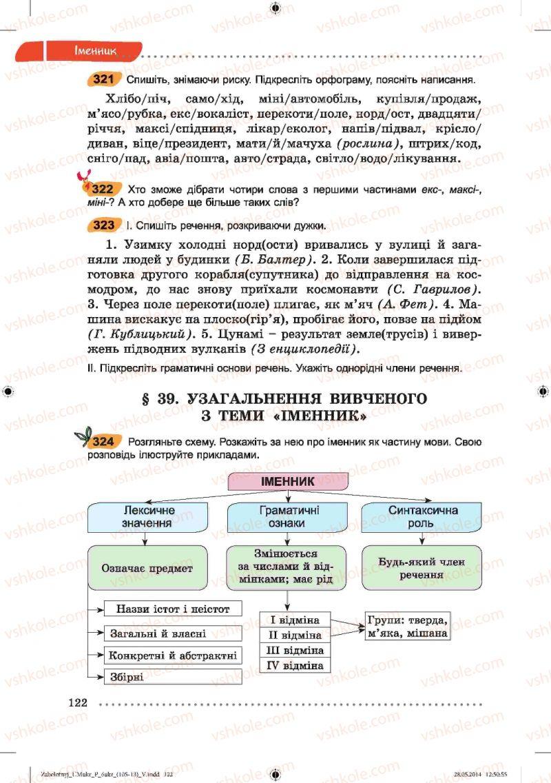 Страница 122 | Учебник Українська мова 6 класс В.В. Заболотний, О.В. Заболотний 2014