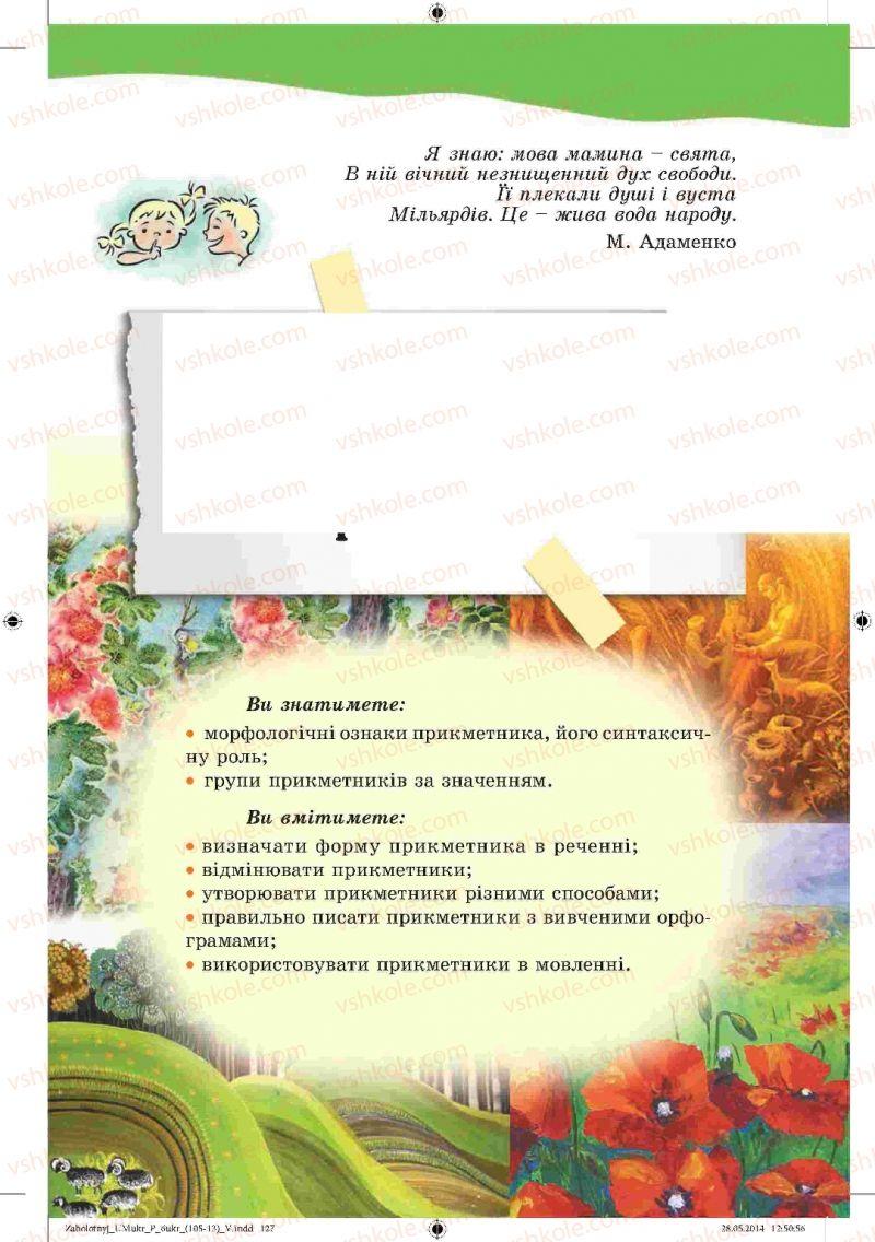Страница 127 | Учебник Українська мова 6 класс В.В. Заболотний, О.В. Заболотний 2014