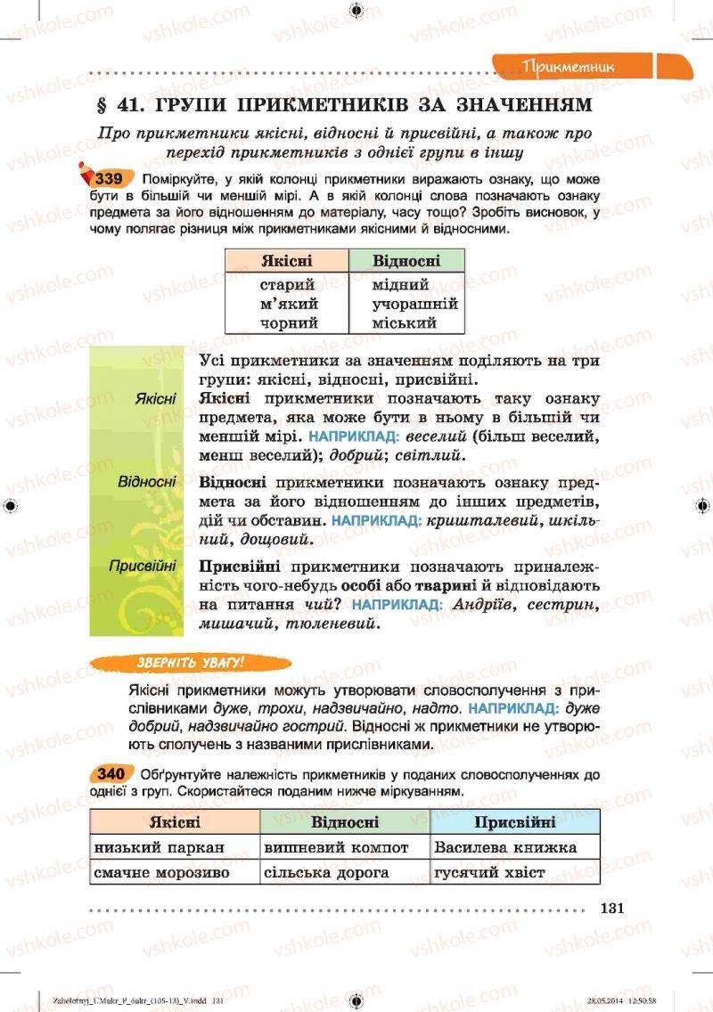 Страница 131 | Учебник Українська мова 6 класс В.В. Заболотний, О.В. Заболотний 2014