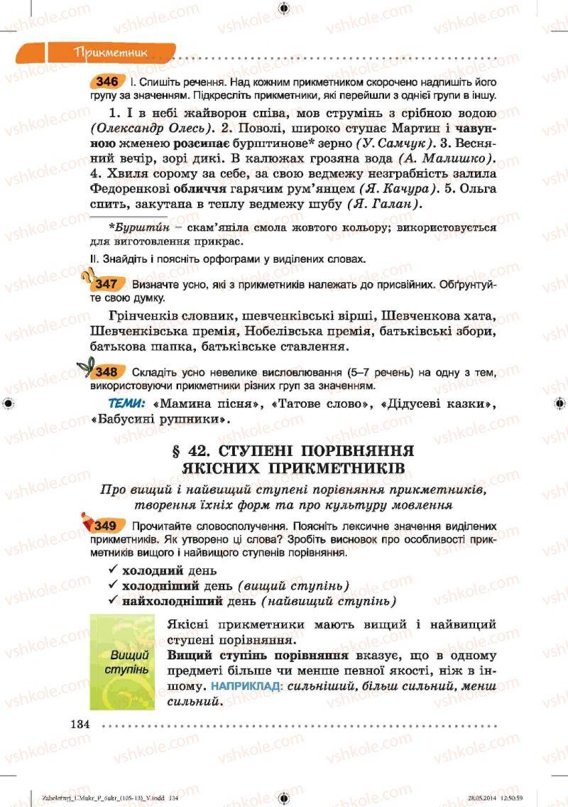 Страница 134 | Учебник Українська мова 6 класс В.В. Заболотний, О.В. Заболотний 2014