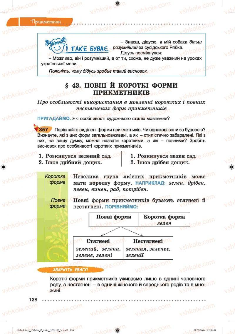 Страница 138 | Учебник Українська мова 6 класс В.В. Заболотний, О.В. Заболотний 2014