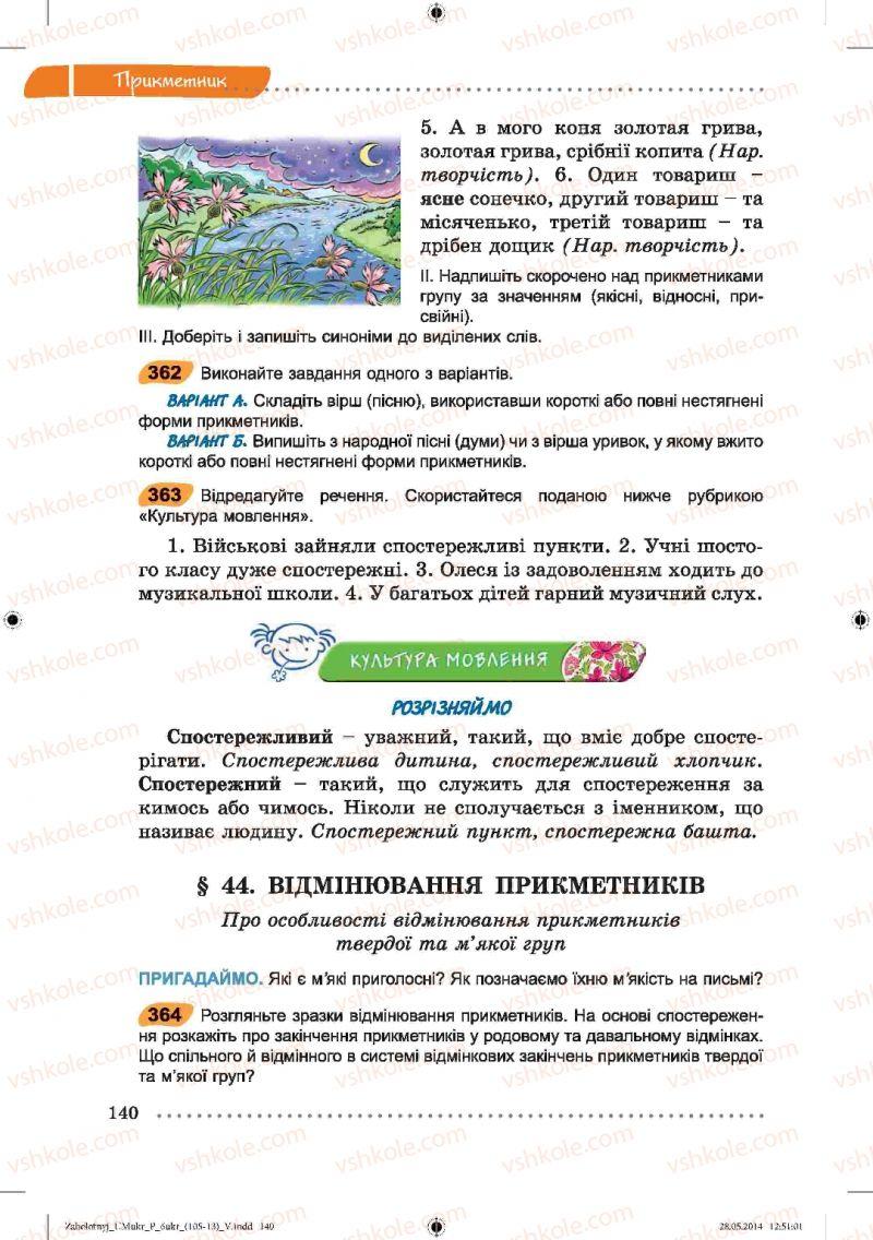 Страница 140   Учебник Українська мова 6 класс В.В. Заболотний, О.В. Заболотний 2014