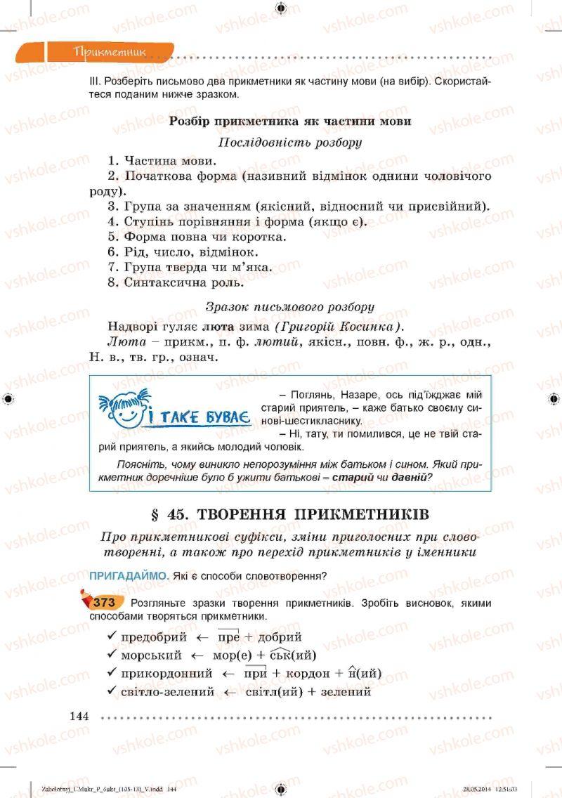 Страница 144 | Учебник Українська мова 6 класс В.В. Заболотний, О.В. Заболотний 2014