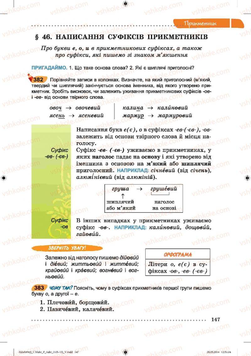 Страница 147 | Учебник Українська мова 6 класс В.В. Заболотний, О.В. Заболотний 2014