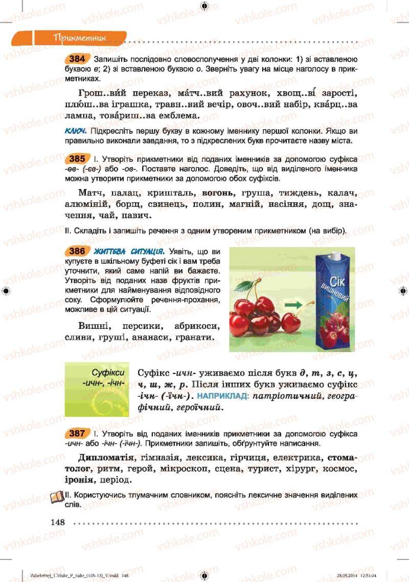 Страница 148 | Учебник Українська мова 6 класс В.В. Заболотний, О.В. Заболотний 2014