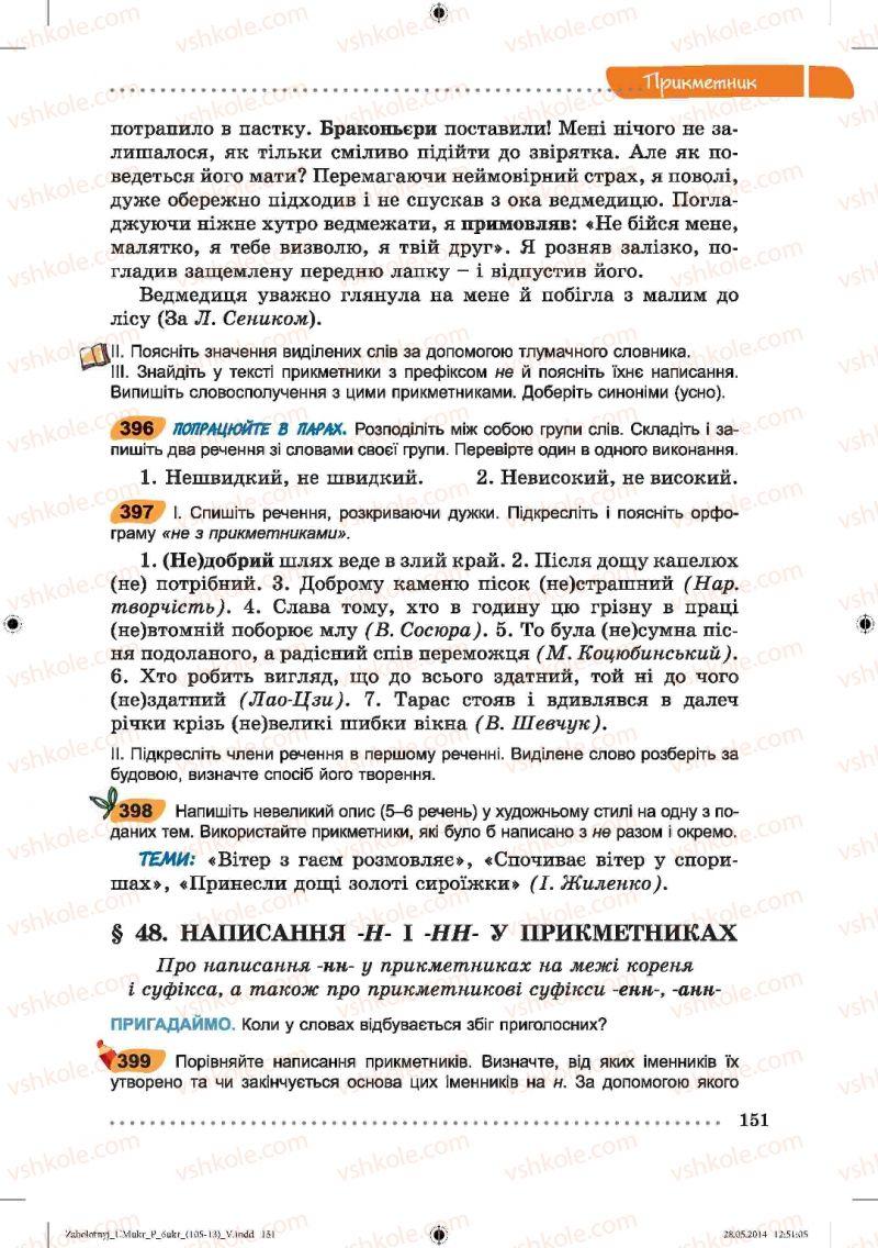 Страница 151   Учебник Українська мова 6 класс В.В. Заболотний, О.В. Заболотний 2014