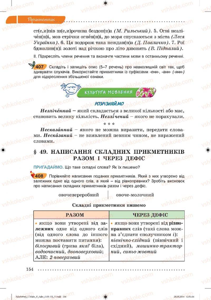 Страница 154 | Учебник Українська мова 6 класс В.В. Заболотний, О.В. Заболотний 2014