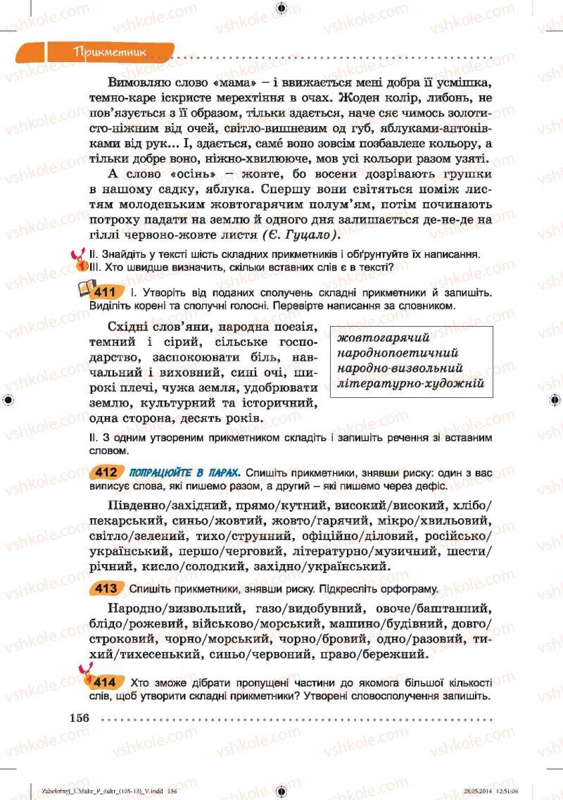 Страница 156 | Учебник Українська мова 6 класс В.В. Заболотний, О.В. Заболотний 2014