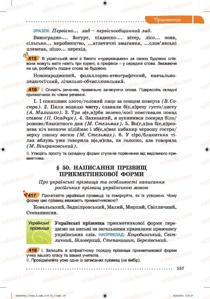 Страница 157   Учебник Українська мова 6 класс В.В. Заболотний, О.В. Заболотний 2014
