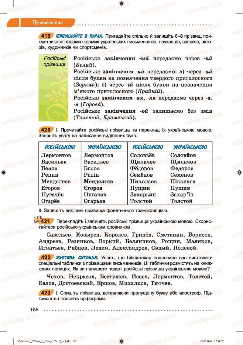 Страница 158 | Учебник Українська мова 6 класс В.В. Заболотний, О.В. Заболотний 2014