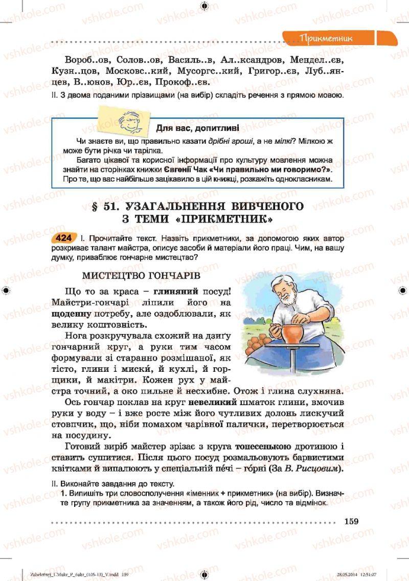 Страница 159 | Учебник Українська мова 6 класс В.В. Заболотний, О.В. Заболотний 2014