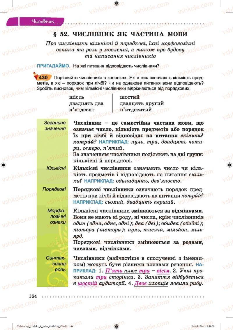 Страница 164 | Учебник Українська мова 6 класс В.В. Заболотний, О.В. Заболотний 2014