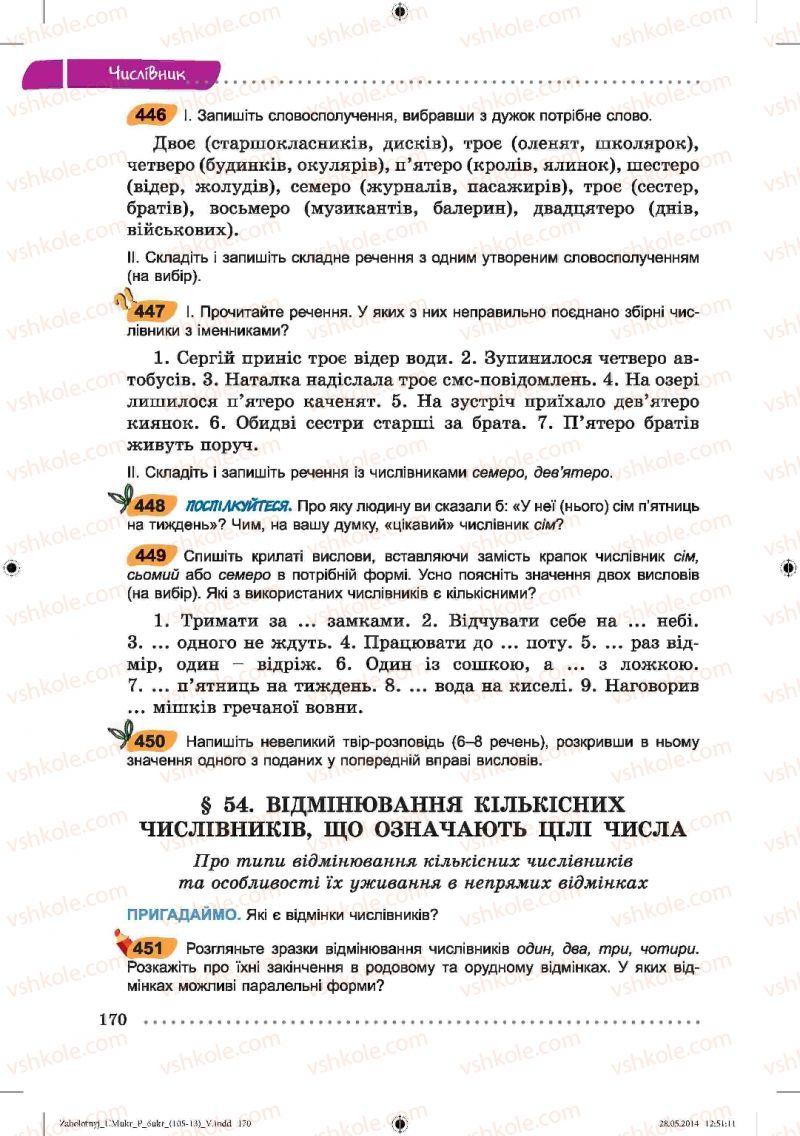 Страница 170   Учебник Українська мова 6 класс В.В. Заболотний, О.В. Заболотний 2014
