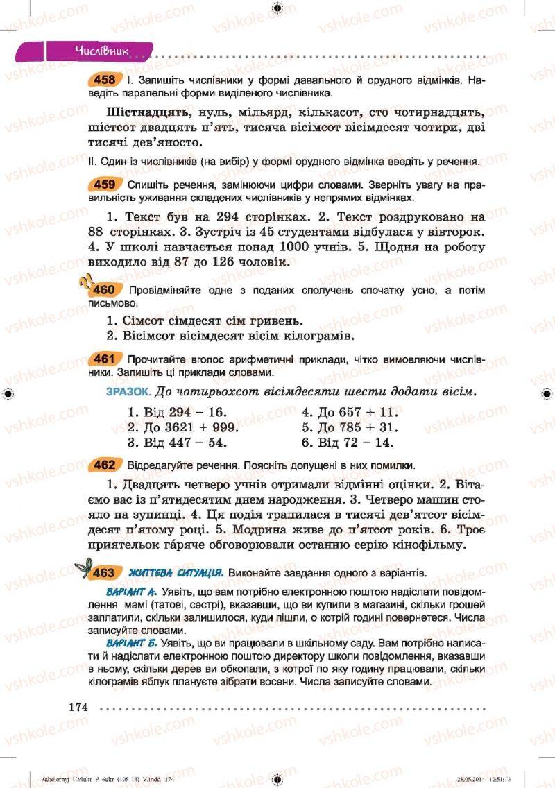 Страница 174 | Учебник Українська мова 6 класс В.В. Заболотний, О.В. Заболотний 2014