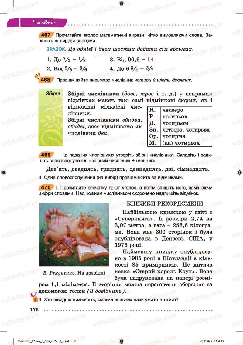 Страница 176 | Учебник Українська мова 6 класс В.В. Заболотний, О.В. Заболотний 2014