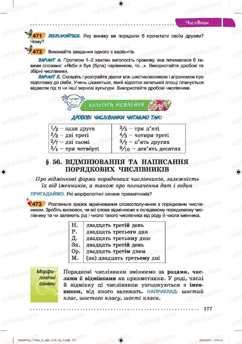 Страница 177 | Учебник Українська мова 6 класс В.В. Заболотний, О.В. Заболотний 2014