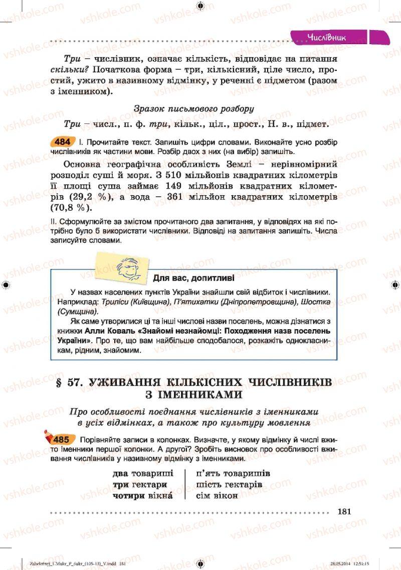 Страница 181 | Учебник Українська мова 6 класс В.В. Заболотний, О.В. Заболотний 2014