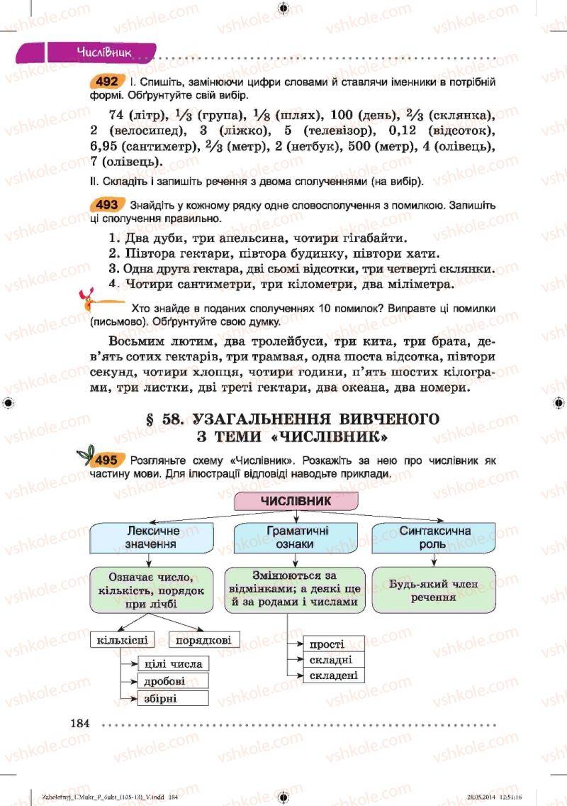 Страница 184 | Учебник Українська мова 6 класс В.В. Заболотний, О.В. Заболотний 2014