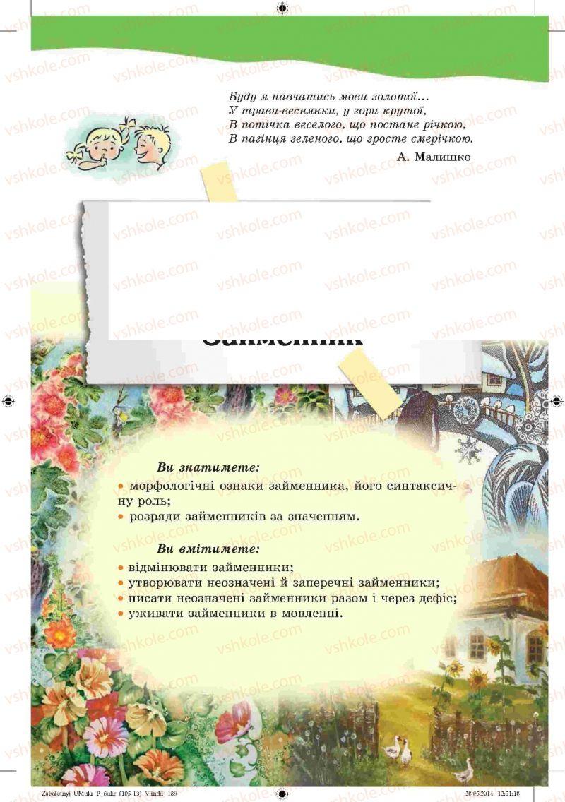Страница 189 | Учебник Українська мова 6 класс В.В. Заболотний, О.В. Заболотний 2014