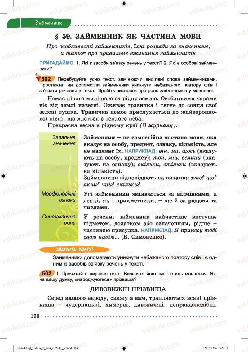 Страница 190 | Учебник Українська мова 6 класс В.В. Заболотний, О.В. Заболотний 2014