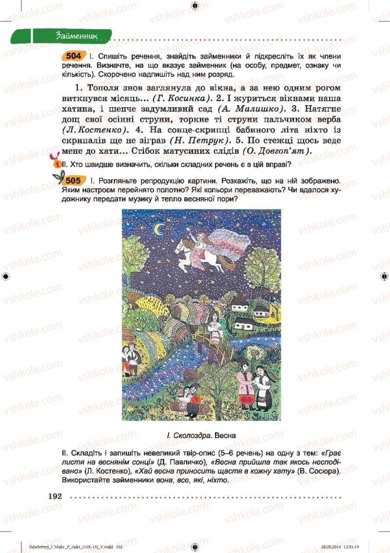 Страница 192 | Учебник Українська мова 6 класс В.В. Заболотний, О.В. Заболотний 2014
