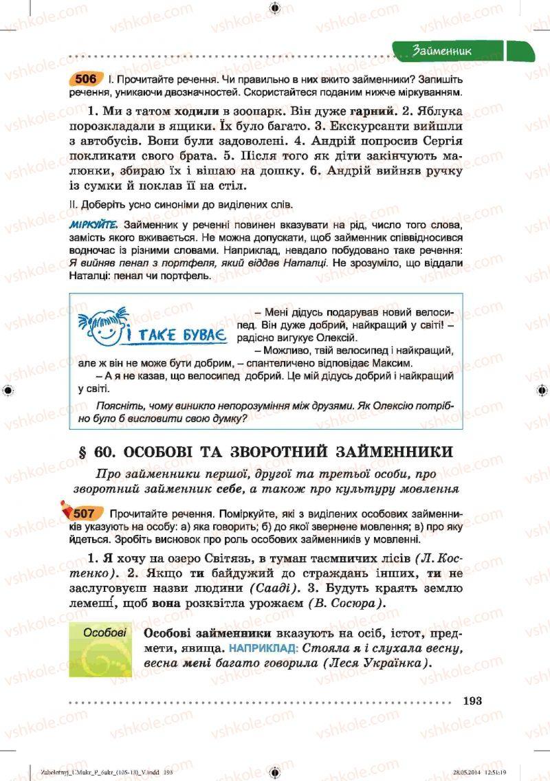 Страница 193 | Учебник Українська мова 6 класс В.В. Заболотний, О.В. Заболотний 2014