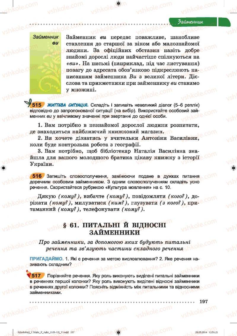 Страница 197 | Учебник Українська мова 6 класс В.В. Заболотний, О.В. Заболотний 2014