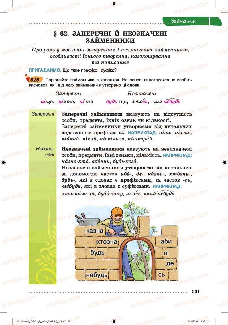 Страница 201   Учебник Українська мова 6 класс В.В. Заболотний, О.В. Заболотний 2014