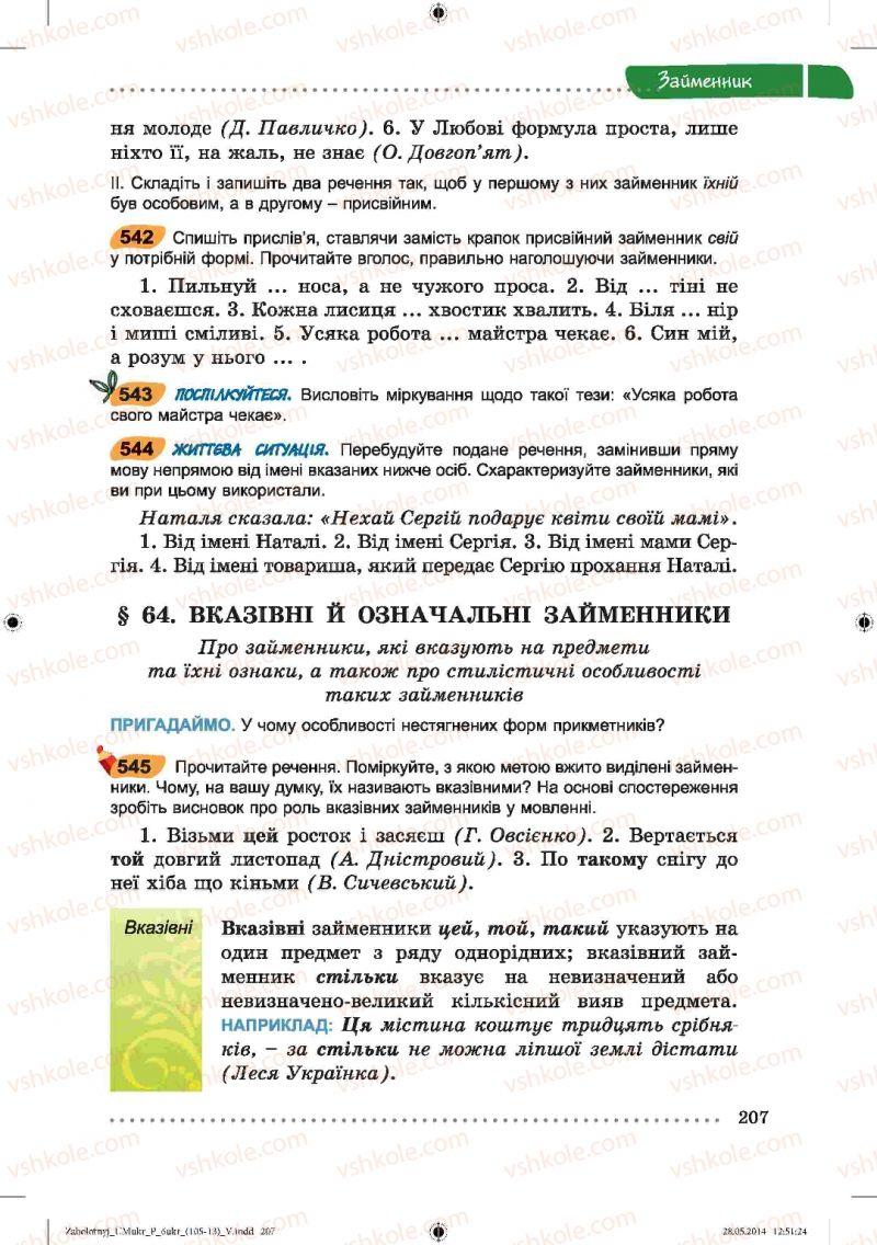 Страница 207 | Учебник Українська мова 6 класс В.В. Заболотний, О.В. Заболотний 2014
