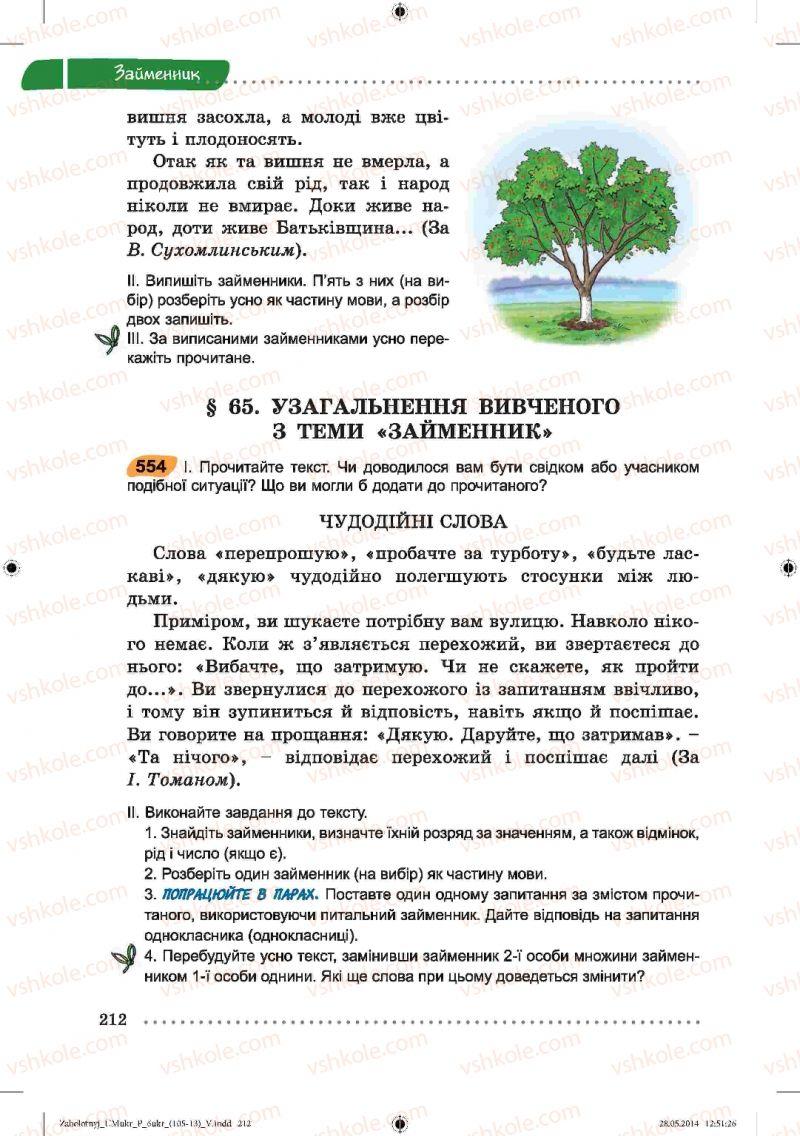 Страница 212   Учебник Українська мова 6 класс В.В. Заболотний, О.В. Заболотний 2014