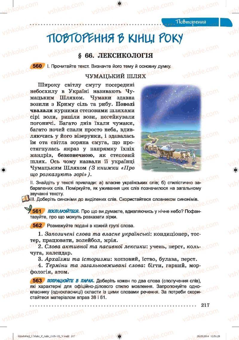 Страница 217 | Учебник Українська мова 6 класс В.В. Заболотний, О.В. Заболотний 2014