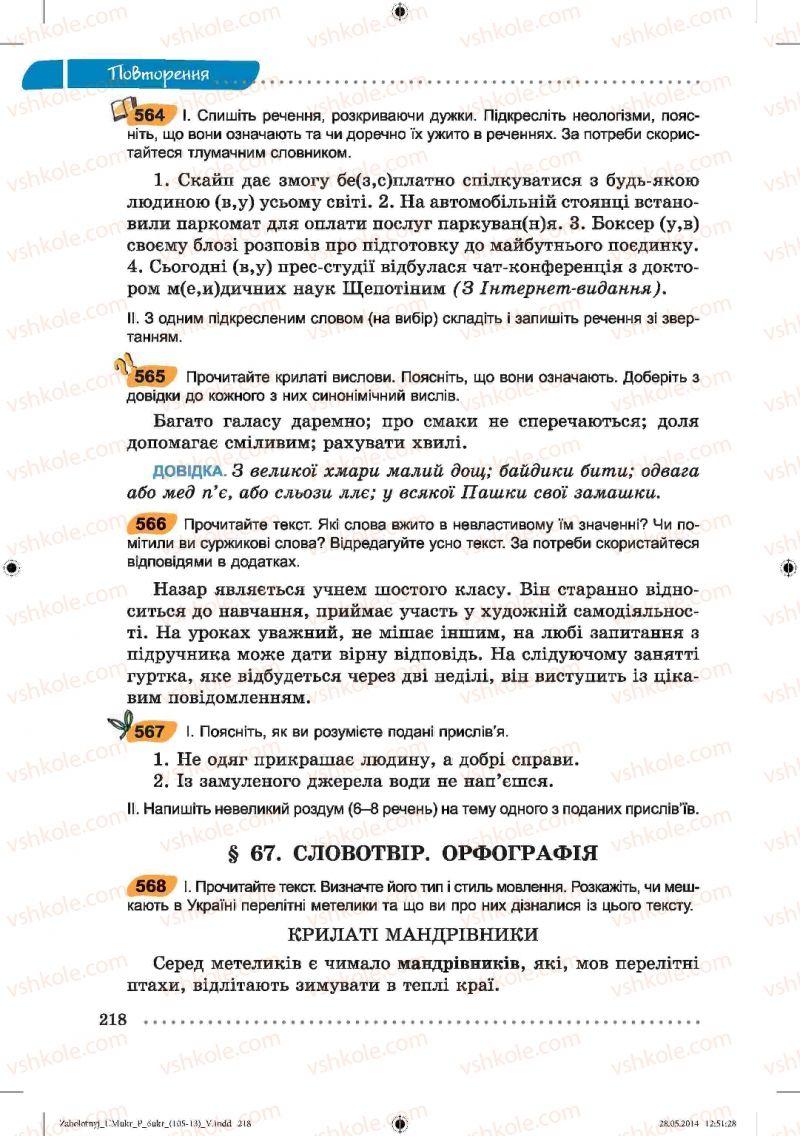 Страница 218 | Учебник Українська мова 6 класс В.В. Заболотний, О.В. Заболотний 2014