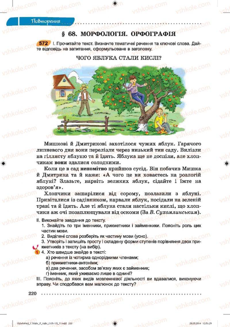 Страница 220   Учебник Українська мова 6 класс В.В. Заболотний, О.В. Заболотний 2014