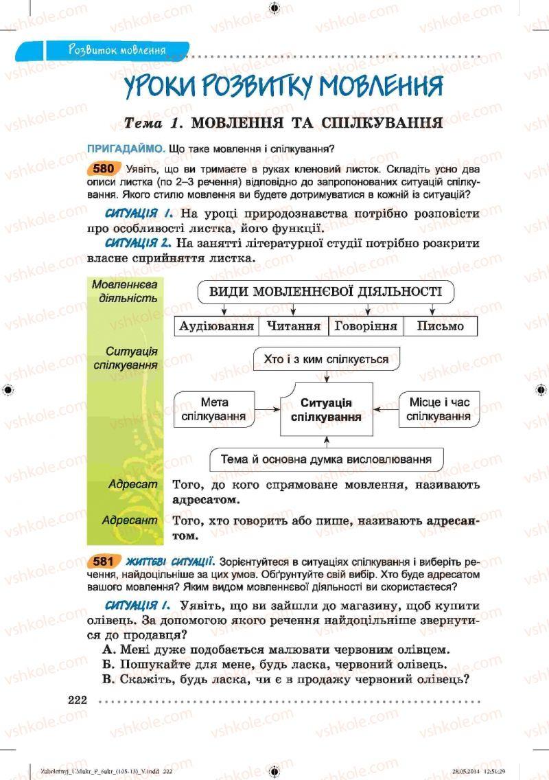 Страница 222 | Учебник Українська мова 6 класс В.В. Заболотний, О.В. Заболотний 2014