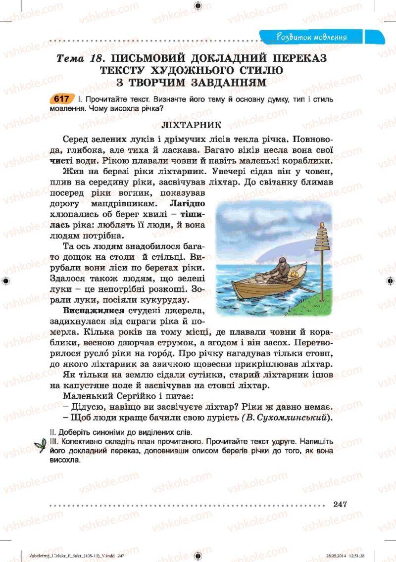 Страница 247   Учебник Українська мова 6 класс В.В. Заболотний, О.В. Заболотний 2014