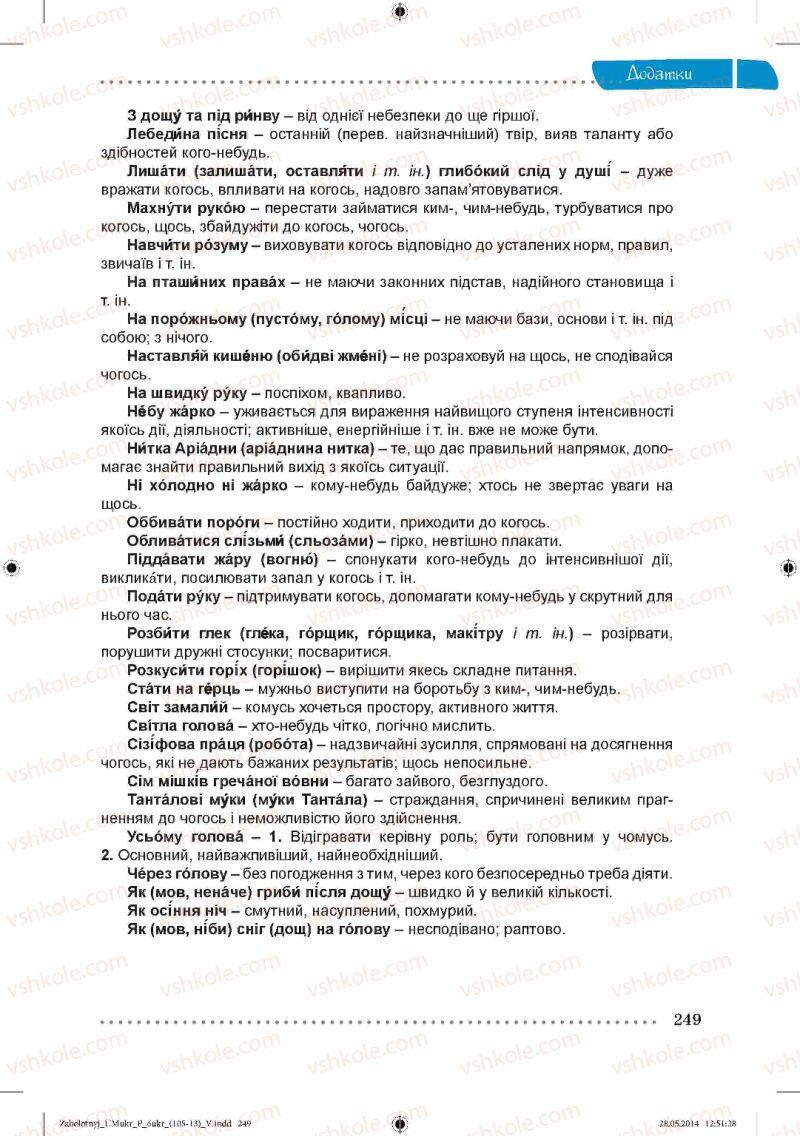 Страница 249 | Учебник Українська мова 6 класс В.В. Заболотний, О.В. Заболотний 2014