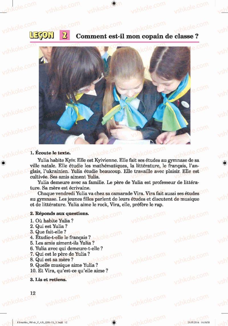 Страница 12 | Учебник Французька мова 6 класс Ю.М. Клименко 2014 6 рік навчання