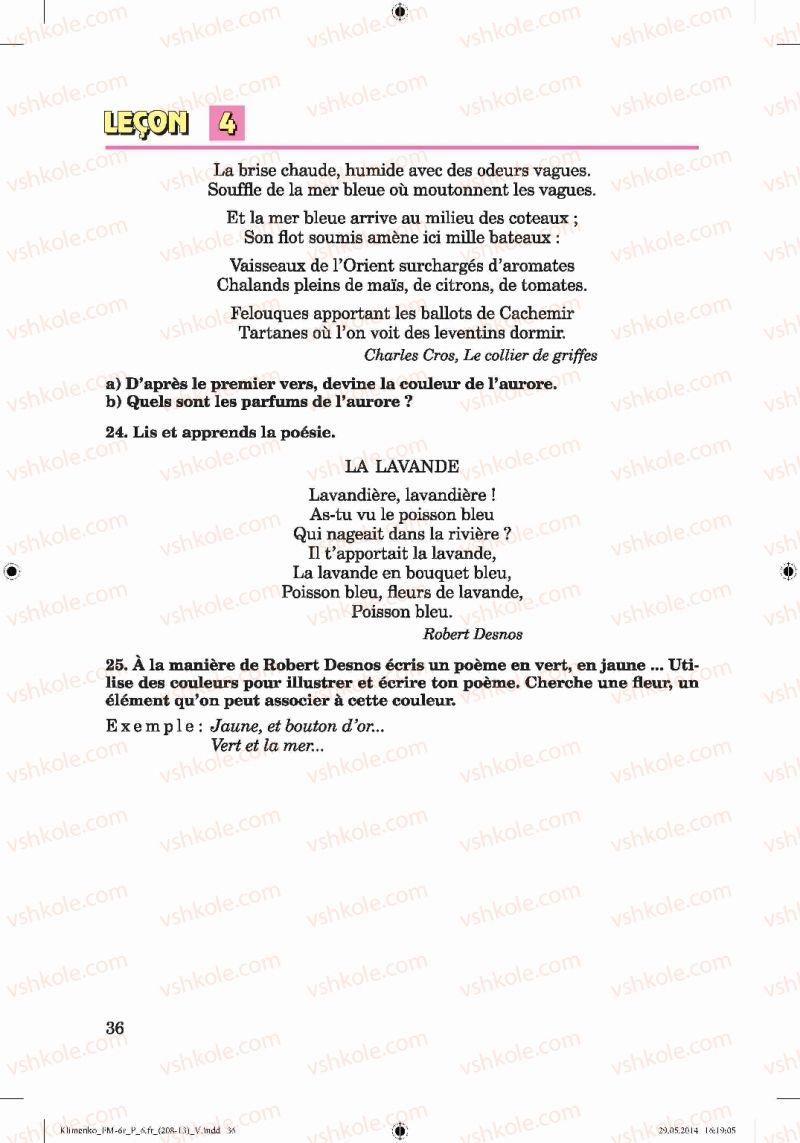 Страница 36 | Учебник Французька мова 6 класс Ю.М. Клименко 2014 6 рік навчання