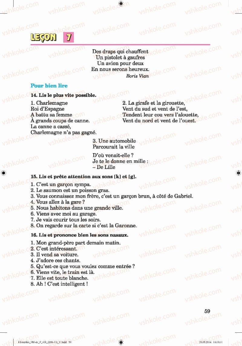 Страница 59 | Учебник Французька мова 6 класс Ю.М. Клименко 2014 6 рік навчання