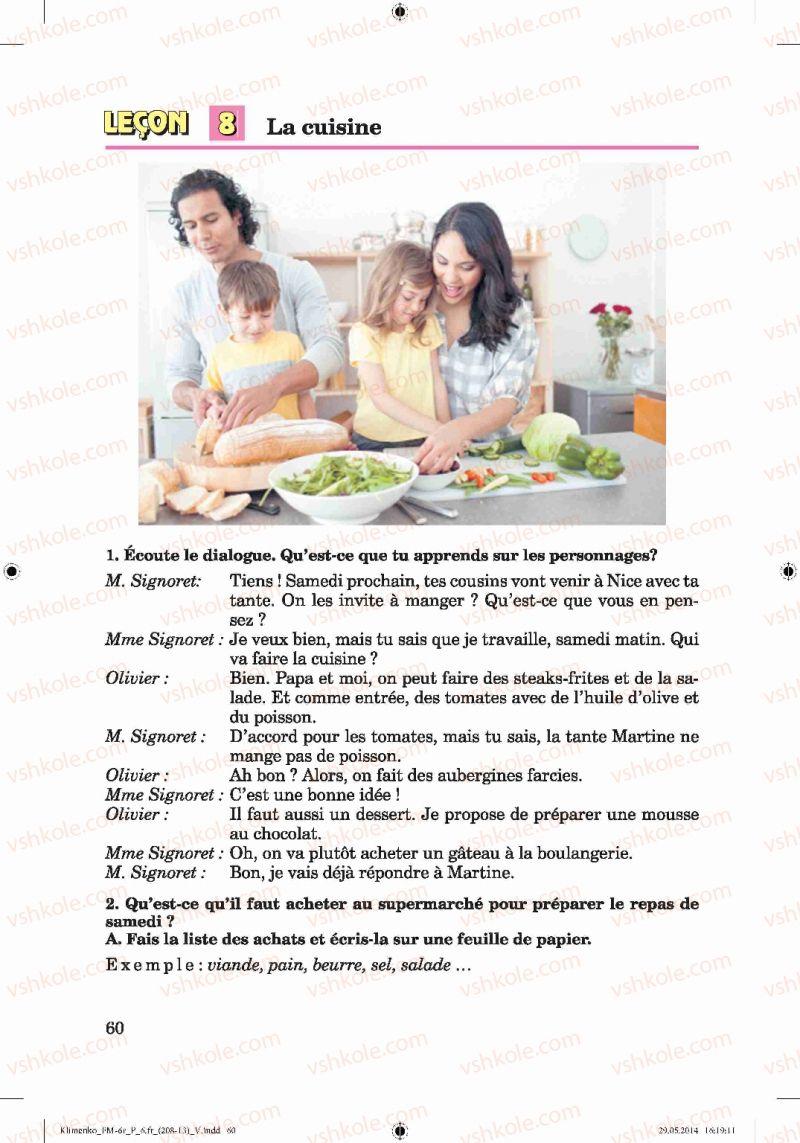 Страница 60 | Учебник Французька мова 6 класс Ю.М. Клименко 2014 6 рік навчання