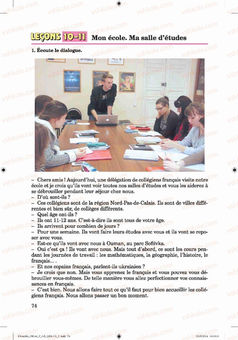 Страница 74 | Учебник Французька мова 6 класс Ю.М. Клименко 2014 6 рік навчання