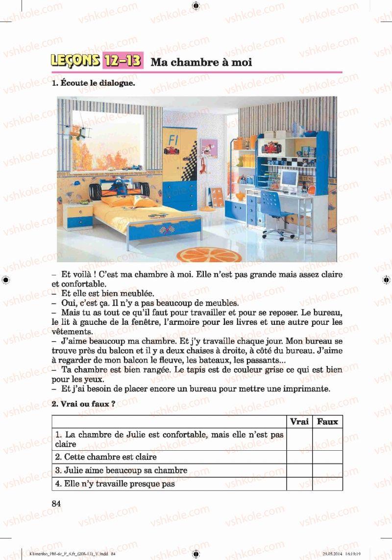 Страница 84 | Учебник Французька мова 6 класс Ю.М. Клименко 2014 6 рік навчання