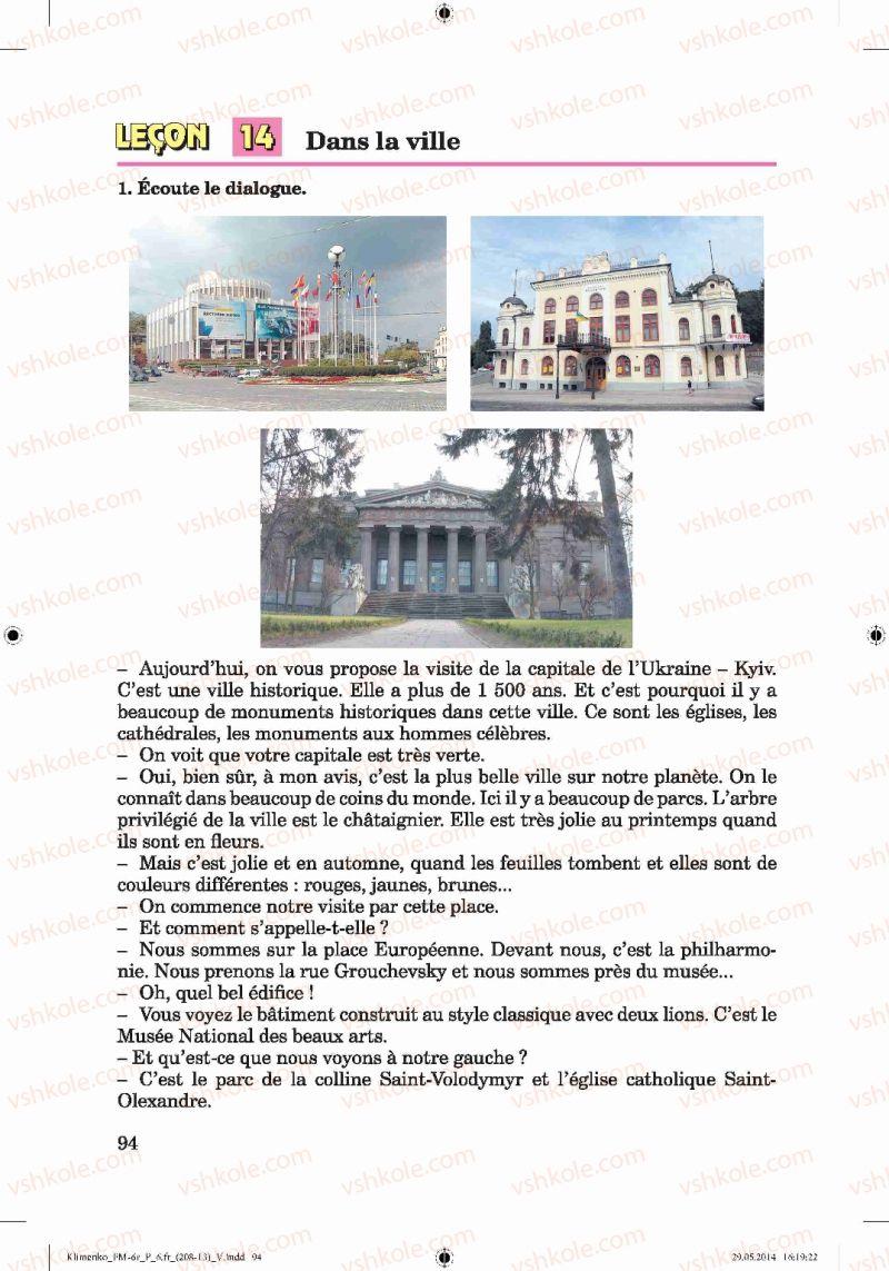 Страница 94 | Учебник Французька мова 6 класс Ю.М. Клименко 2014 6 рік навчання