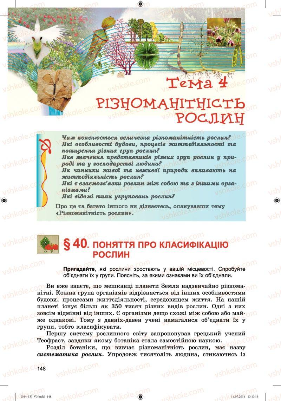 Страница 148 | Учебник Біологія 6 класс Л.І. Остапченко, П.Г. Балан, Н.Ю. Матяш 2014