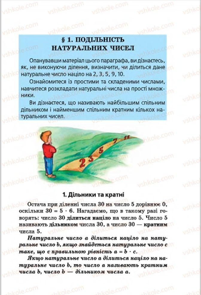 Страница 5 | Учебник Математика 6 класс А.Г. Мерзляк, В.Б. Полонський, М.С. Якір 2014