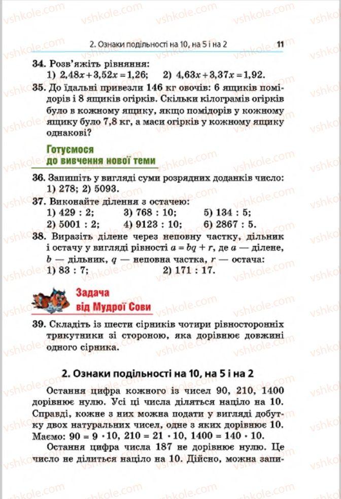 Страница 11 | Учебник Математика 6 класс А.Г. Мерзляк, В.Б. Полонський, М.С. Якір 2014